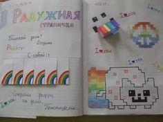 как оформить страницу в лд на тему радуга: 18 тыс изображений найдено в Яндекс.Картинках