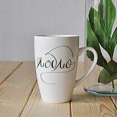 Love Cup / Кружка Люблю 350 мл с надписью каллиграфией - белый, Люблю, любовь, кружка с надписью