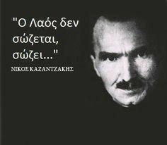 """""""Ο Λαός δεν σώζεται, σώζει... """" Ν. Καζαντζάκης"""
