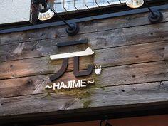らあめん 元 Hajime in Hasune  http://noreason-hiroshi.blogspot.jp/2012/06/hajime-in-hasune.html