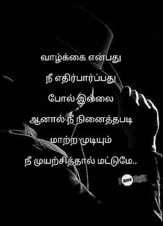 Time Quotes, Morning Quotes, Tamil Motivational Quotes, Inspirational Quotes, I Love U Mom, Evergreen Songs, Tamil Kavithaigal, Best Quotes Images, Swami Vivekananda Quotes