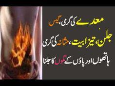 maday stomach ki garmi ka qudrati desi nuskha and recover mardana taqat