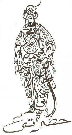 Arabic Calligraphy Design, Persian Calligraphy, Arabic Calligraphy Art, Calligraphy Handwriting, Arabic Art, Serenity Prayer Tattoo, Tantra Art, Islamic Posters, Anime Muslim