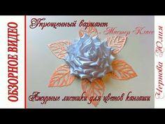 """""""ПЛЕТЕНИЕ"""" ИЗ ЛЕНТ для ободка Косичка канзаши  - YouTube"""