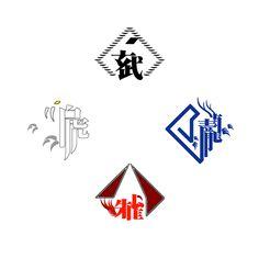 田部慶信の組漢字 http://kumikanji.com/ 四神