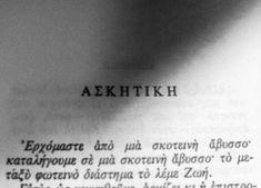 Ερχόμαστε από μια σκοτεινή άβυσσο· καταλήγουμε σε μια σκοτεινή άβυσσο· το μεταξύ φωτεινό διάστημα το λέμε Ζωη!!!!..... Απο το βιβλίο ΑΣΚΗΤΙΚΗ Νίκος Καζαντζακης Greek Quotes, Zoro, Beautiful Words, Cool Photos, Literature, Poems, Inspirational Quotes, Cards Against Humanity, Sayings