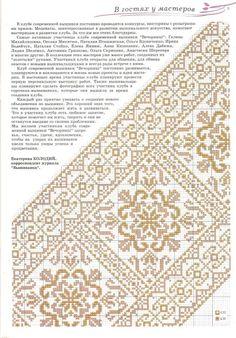 Cross Stitch Borders, Cross Stitch Samplers, Cross Stitch Designs, Cross Stitch Embroidery, Cross Stitch Freebies, Crochet Butterfly, Crochet Tablecloth, Filet Crochet, Chart Design