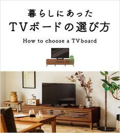 家具の配置で、居心地の良さが変わる!リビング・ダイニング...|Re:CENO Mag Dining Sofa, Dining Stools, Kyoto, Sofa Bed, Couch, Condo Interior, Japanese House, Chair, Room