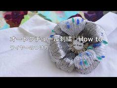 オートクチュール刺繍 How to ワイヤーのつけ方 クロシェ・ド・リュネビルを使って - YouTube