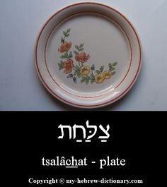 """How to say """"Plate"""" in Hebrew.  Click here to hear the audio pronunciation: http://www.my-hebrew-dictionary.com/plate.php"""