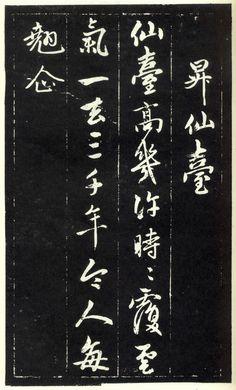 趙孟頫 《天冠山題詠詩帖》17