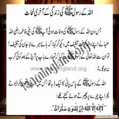 islamic-quotes-in-urdu-with-urdu