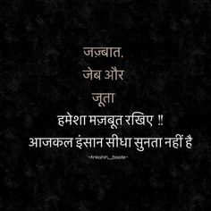 Hindi Quotes Images, Shyari Quotes, Desi Quotes, Motivational Picture Quotes, Inspirational Quotes Pictures, People Quotes, True Quotes, Words Quotes, Poetry Quotes