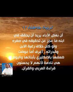 "Résultat de recherche d'images pour ""د. جاسم المطوع + تربية خاطئة"""