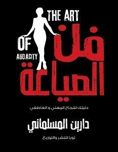 تحميل كتاب فن الصياعة Pdf دارين المسلماني Funny Arabic Quotes Psychology Books Book Names