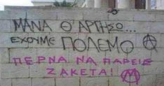 The iconic Ellinida mana: Top 10 things Greek mums say to their kids Greek Memes, Greek Quotes, Tell Me Something Funny, Trapped Quotes, Best Cousin, Words Quotes, Sayings, How To Express Feelings, Tumblr Pages