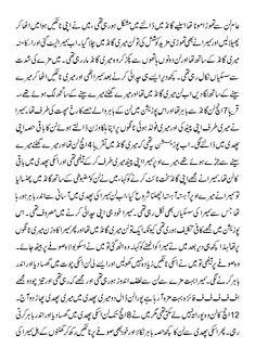 Urdu sex stories witten in urdu language