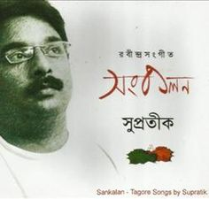 Supratik Das - Sankalan - 2010 Year of Release: 2010 Cast: Supratik Das  Supratik Das is an Bengali singer, She is one of the best-known and most respected playback singers.  While Music www.whilemusic.com  For Latest Info About Music Stay Connected To While Music  #whilemusic #freesongs#latestsongs#freelisten#bollywoodsongs#hollywoodsongs #hotsongs #bengali #arabic