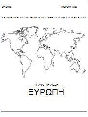 fylla-ergasias-evrwpi3
