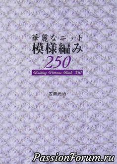 250 узоров