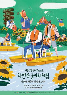 Festival Poster_2 - 브랜딩/편집 · 일러스트레이션 · 파인아트, 브랜딩/편집, 일러스트레이션, 파인아트, 디지털 아트, 일러스트레이션 Japanese Illustration, People Illustration, Digital Illustration, Festival Posters, Art Festival, Japanese Festival, Architecture Art Design, Poster S, Graphic Design Posters