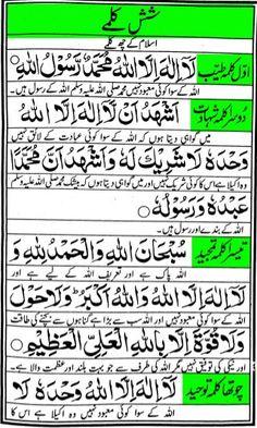 Quran Quotes Love, Quran Quotes Inspirational, Islamic Love Quotes, Religious Quotes, Hadith Quotes, Allah Quotes, Islamic Knowledge In Urdu, Islamic Teachings, Islamic Dua