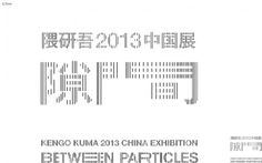 Between  Particles kengo kuma 2013 china exhibition