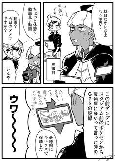 Undertale Drawings, Twitter Sign Up, Insight, Pokemon, Shit Happens, Manga, Memes, Fictional Characters, Manga Anime
