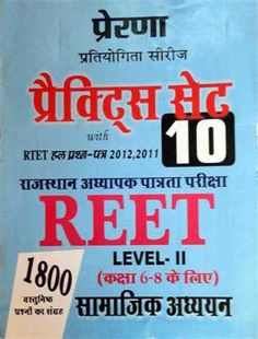 REET Social Study 10 Practice Sets (for Class 6th-8th) @ #Mybookistaan http://mybookistaan.com/books/competition-guides/rpsc-exam