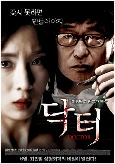 A plastic surgeon performs strange body experiments on his victims. A woman then goes to the plastic surgeon to seek out the perfect body. Through the surgery the women does receive the perfect body but also must now live out two separate lives. 18 Movies, Movies And Tv Shows, Movies Free, Watch Doctor, Drama Free, Korean Drama Movies, Film Movie, Perfect Body, About Me Blog