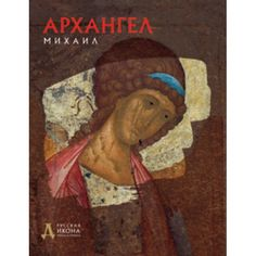 Том 5. Архангел Михаил catalogya.ru