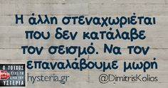 Greek Quotes, Wise Words, Funny Quotes, Jokes, Wisdom, Sayings, Funny Shit, Wall, Therapy