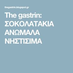 The gastrin: ΣΟΚΟΛΑΤΑΚΙΑ ΑΝΩΜΑΛΑ ΝΗΣΤΙΣΙΜΑ