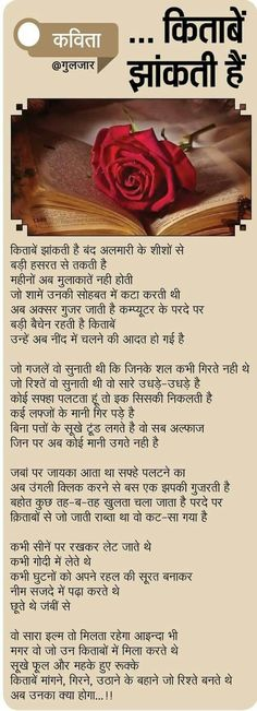 Poetry Lines, Gulzar Quotes, Rumi Love, Hindi Words, Philosophical Quotes, Gulzar Poetry, Reality Quotes, Poetry Collection, Buddha Quote