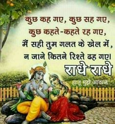 Karma Quotes Truths, Ego Quotes, Reality Quotes, Wisdom Quotes, Life Quotes, Radha Krishna Love Quotes, Lord Krishna Images, Krishna Photos, Mood Off Quotes
