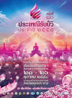 Samutprakran : Throwing Lotus Festival ประเพณีรับบัว จ. สมุทรปราการ Creative Advertising, Advertising Design, Flyer Design, Layout Design, Thai Design, Thai Art, Photography Challenge, Creative Posters, Event Photos