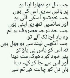 Or agar waqt guzar jaye to? Urdu Quotes, Poetry Quotes, Islamic Quotes, Quotations, Best Quotes, Qoutes, Urdu Poetry Romantic, Love Poetry Urdu, Ghazal Poem