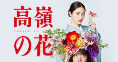 Takane no Hana - 2018 Japanese Drama She Drama, Watch Drama, Japanese Drama, Good Doctor, Ikebana, Hana, It Cast, Instagram, Flowers
