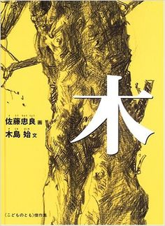 木 (こどものとも傑作集) | 木島 始, 佐藤 忠良 | 本-通販 | Amazon.co.jp