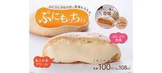 ぷにもっちぃ ミルクカスタード 108円 マロン 118円