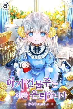 Manga Anime Girl, Anime Child, Romantic Manga, Manga Collection, Manga Couple, Manga Covers, Anime Angel, Manhwa Manga, Manga Pictures