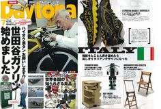 BOBY Cart #design by Joe Colombo in 1970 introduced by Japanese Magazine DAYTONA in July 2013 issue