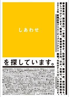 新聞 広告 デザイン - Google 検索