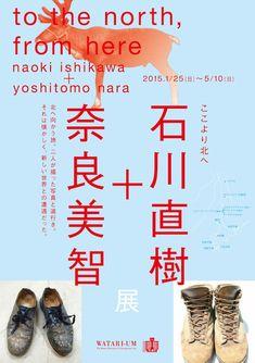 石川直樹さんと奈良美智さんが展覧会を開催!東京・ワタリウム美術館「ここより北へ」|ローカルニュース!(最新コネタ新聞)東京都 渋谷区|「colocal コロカル」ローカルを学ぶ・暮らす・旅する