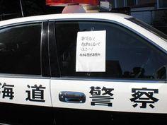駐車を注意される北海道警察のパトカー : あごひげ海賊団