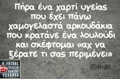 !!!!!!!! Best Quotes, Funny Quotes, Funny Memes, Jokes, Funny Shit, Sisters Of Mercy, Funny Greek, Word 2, Greek Quotes