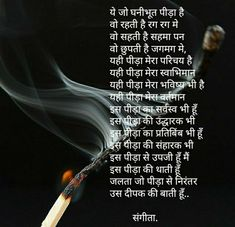 Story Poems, Daily Inspiration Quotes, Super Quotes, Literature, Character Design, Poetry, Inspirational Quotes, Hindi Quotes, Words
