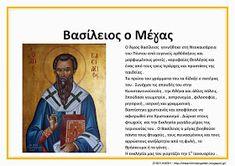 Greek Language, Second Language, Greek Alphabet, Religion, Christian, Teaching, Education, Memes, School
