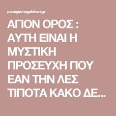 Greek Love Quotes, Orthodox Prayers, Orthodox Christianity, God Prayer, Spiritual Growth, True Words, Psalms, Philosophy, Religion