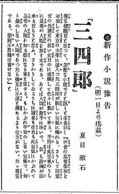 『三四郎』(予告)  106年前の「三四郎」連載開始の予告